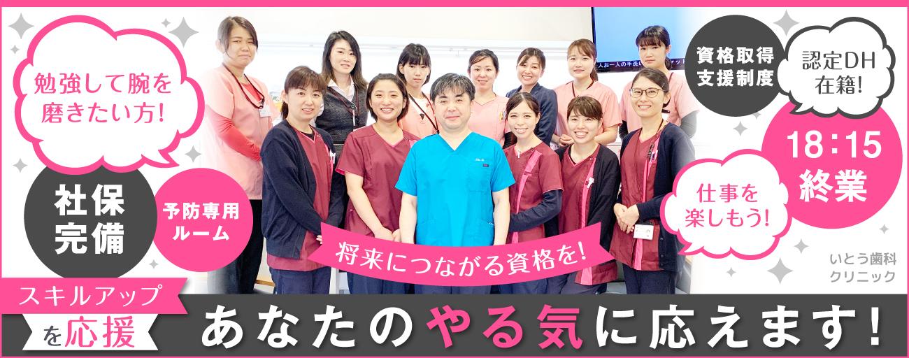医療法人社団 いとう歯科クリニック