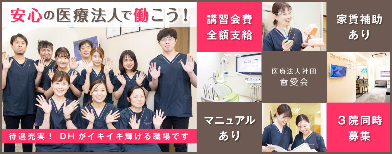 東京都の(1)フォーユーデンタルクリニックまたは(2)フォーユーデンタルクリニック南大沢with kidsまたは(3)あきら歯科医院