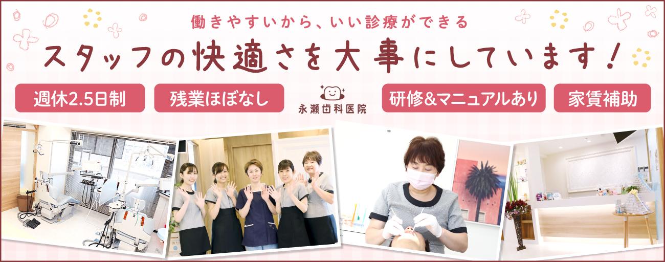 医療法人 ぼたん会 永瀬歯科医院 (ホワイトエッセンス柿生)