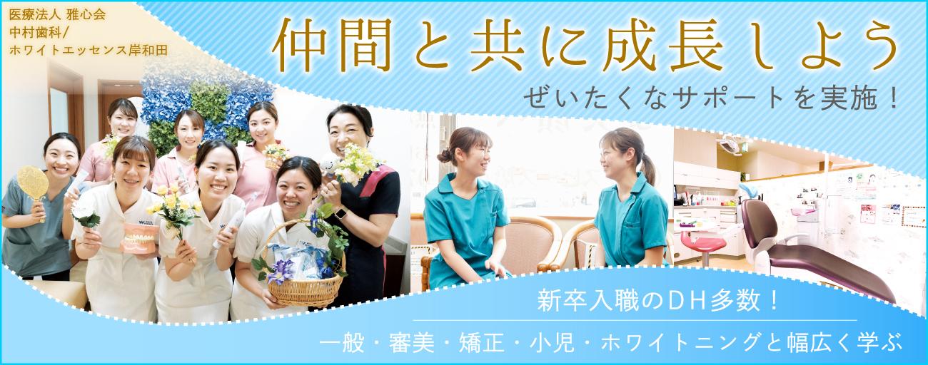 医療法人 雅心会 中村歯科/ホワイトエッセンス岸和田