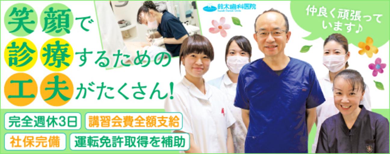 医療法人 明雅会 鈴木歯科医院