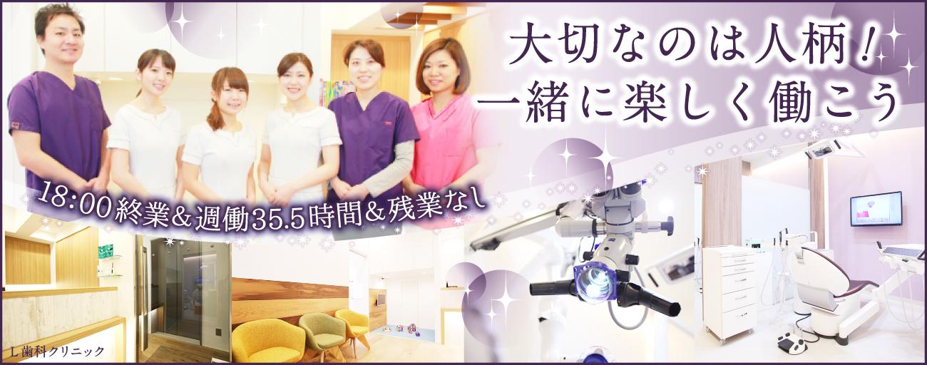 東京都のL歯科クリニック