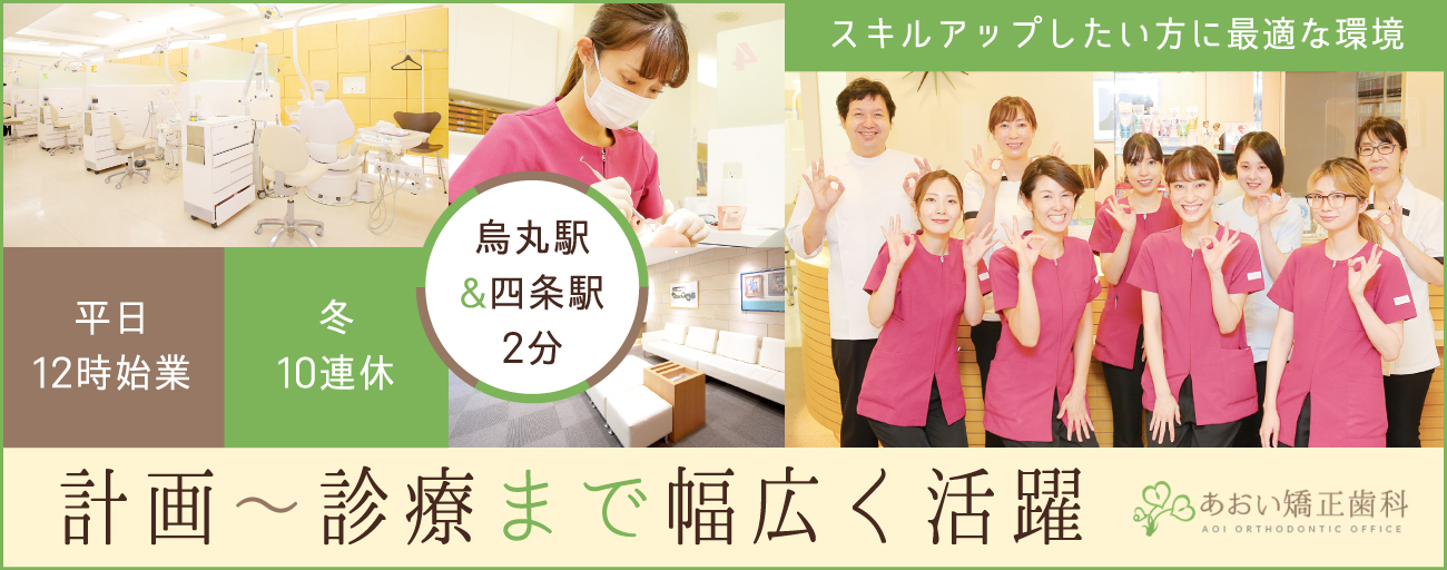 京都府のあおい矯正歯科