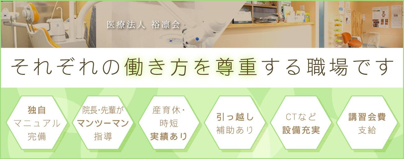 医療法人 裕凛会 ①たかやま歯科医院/②八戸ノ里スマイル歯科医院