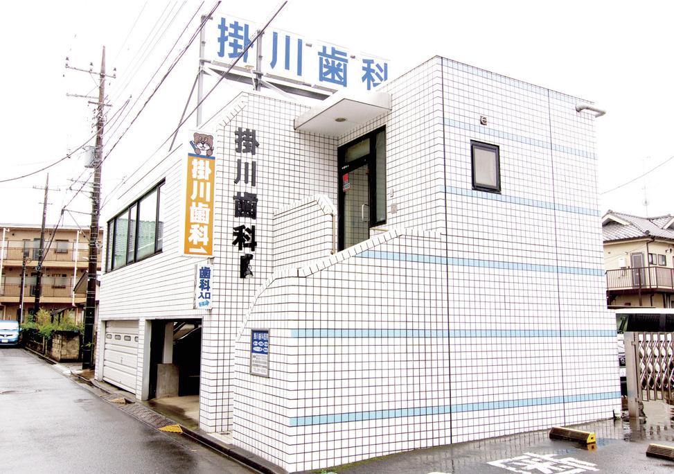 埼玉県の掛川歯科医院の写真4