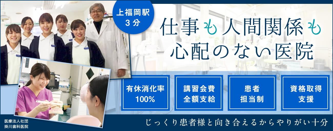 医療法人社団 掛川歯科医院
