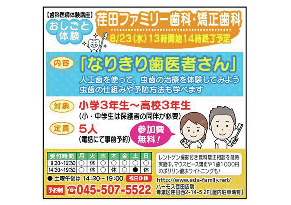 神奈川県の荏田ファミリー歯科・矯正歯科の写真4