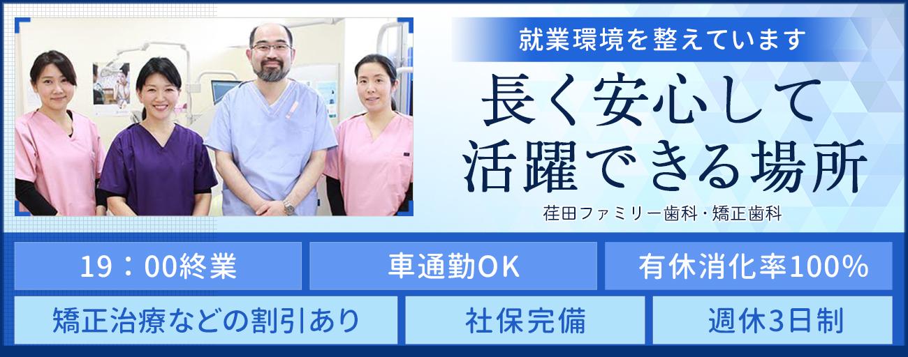 神奈川県の荏田ファミリー歯科・矯正歯科