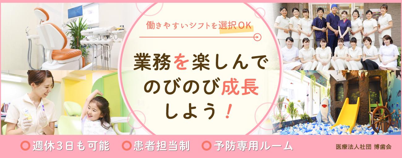 医療法人社団 博歯会 ①Care Cure歯科松戸/②小児CareCure歯科