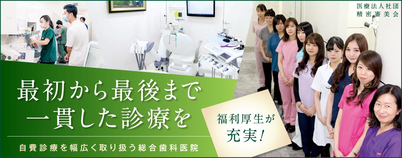 医療法人社団 精密審美会 ①銀座しらゆり歯科/②横浜桜木町歯科
