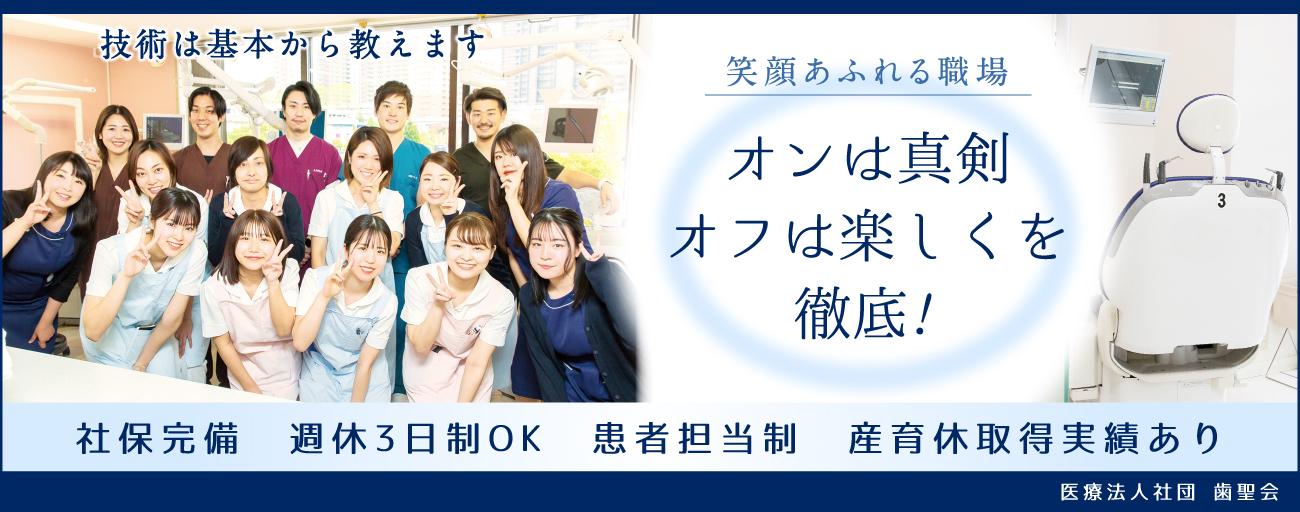 医療法人社団 歯聖会 田中歯科医院 第二診療室