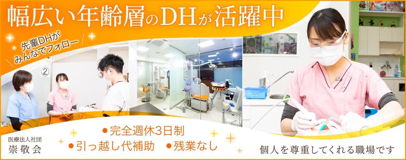 医療法人社団  崇敬会 ①日野旭が丘歯科+Kids Dental/②辻デンタルクリニック