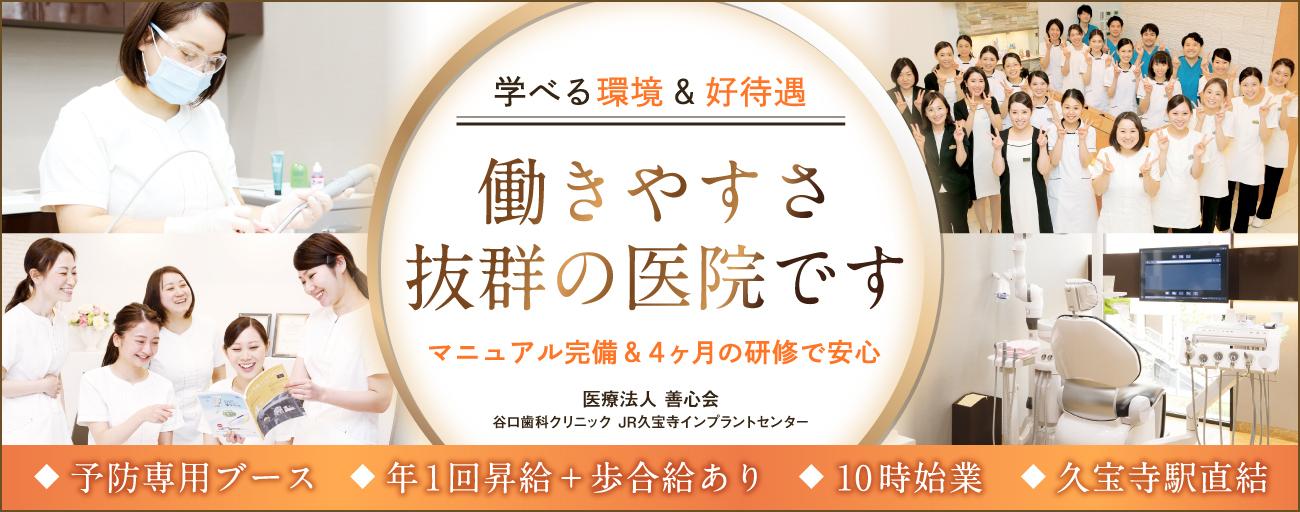 医療法人 善心会 谷口歯科クリニック JR久宝寺インプラントセンター