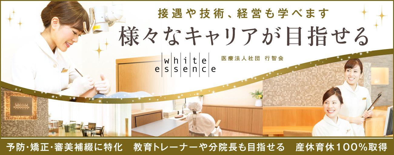 医療法人社団 行智会 ホワイトエッセンス銀座