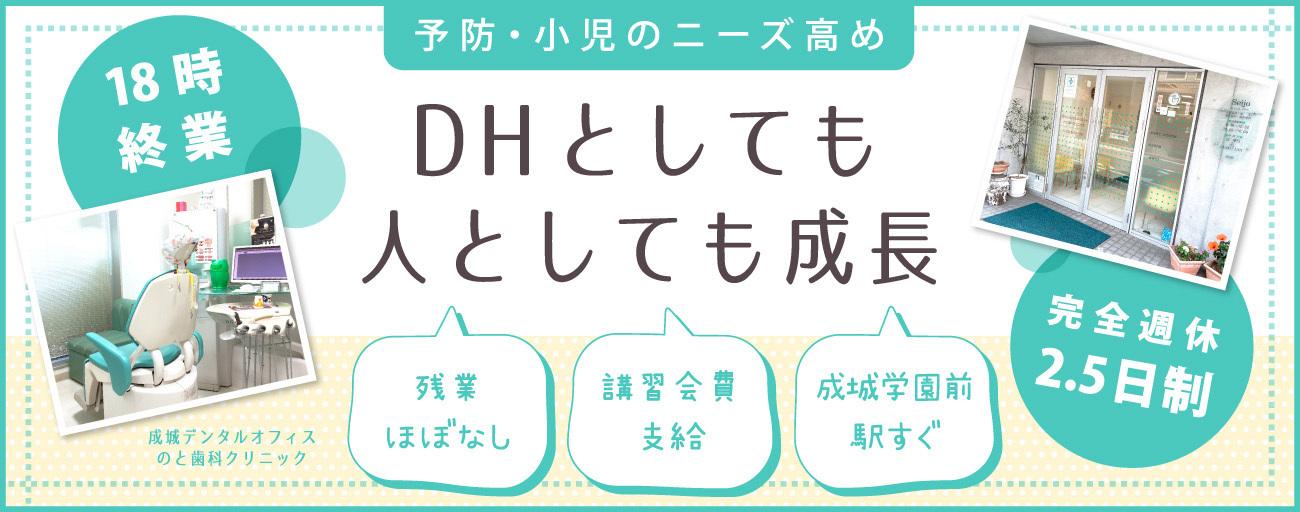 成城デンタルオフィス のと歯科クリニック