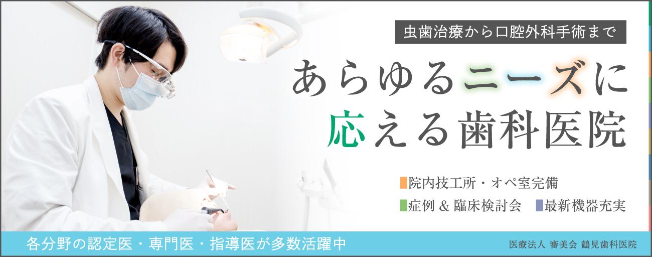 医療法人 審美会 鶴見歯科医院
