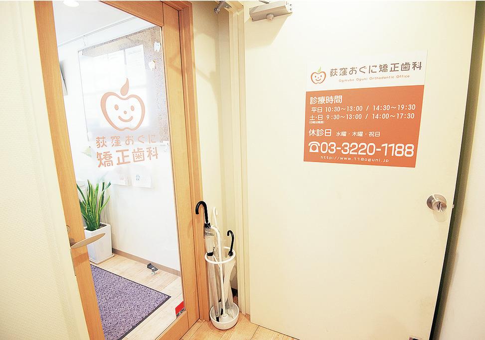 東京都の荻窪おぐに矯正歯科の写真4