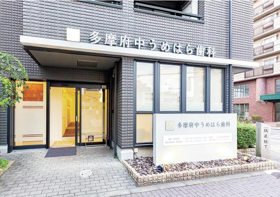東京都の多摩府中うめはら歯科の写真1