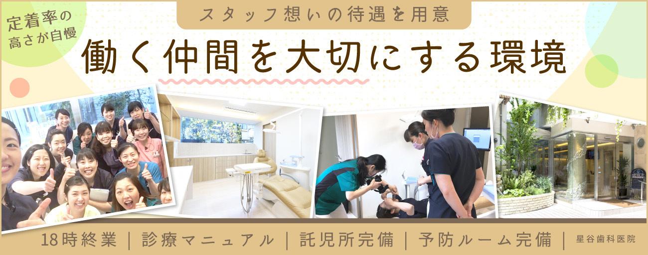 医療法人社団 星谷歯科医院