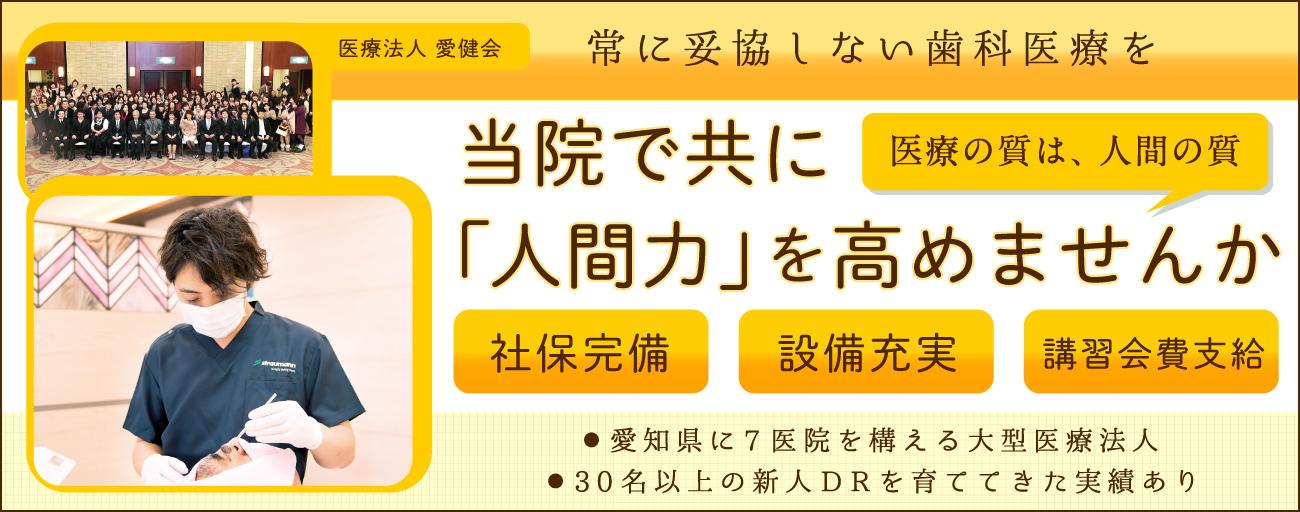 医療法人 愛健会 ①愛健歯科医院/②新安城歯科/③アベ歯科クリニック
