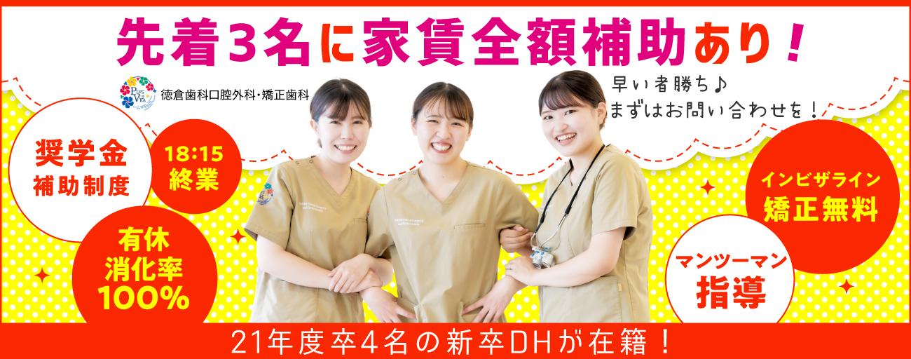 愛知県の徳倉歯科口腔外科・矯正歯科