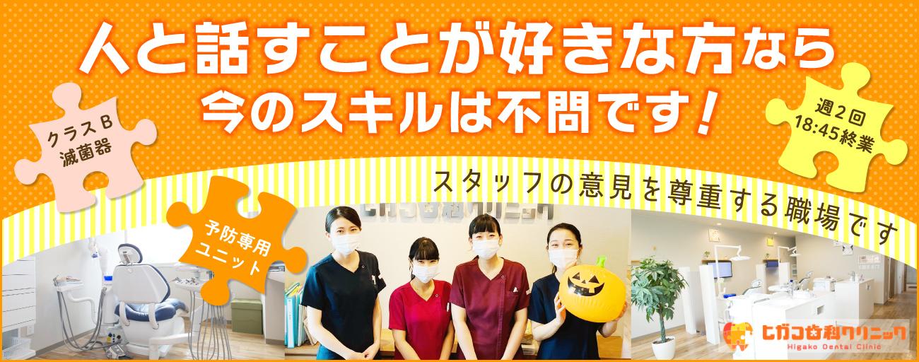 医療法人社団 plus D ヒガコ歯科クリニック