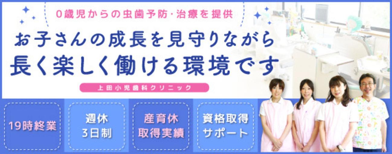 上田小児歯科クリニック