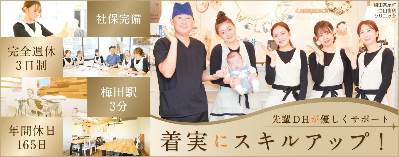 医療法人 白桜会 梅田茶屋町 白山歯科クリニック