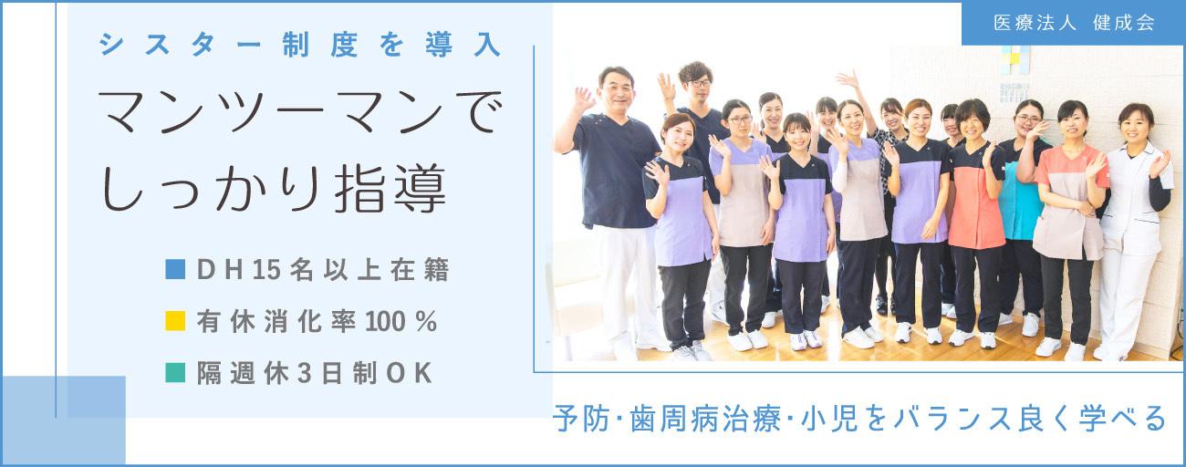 医療法人 健成会 ①堀元歯科医院/②センター北こども&ファミリー歯科