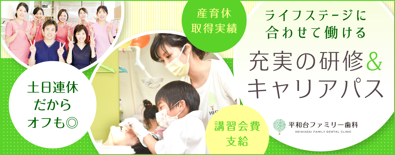 医療法人社団 TCG 平和台ファミリー歯科