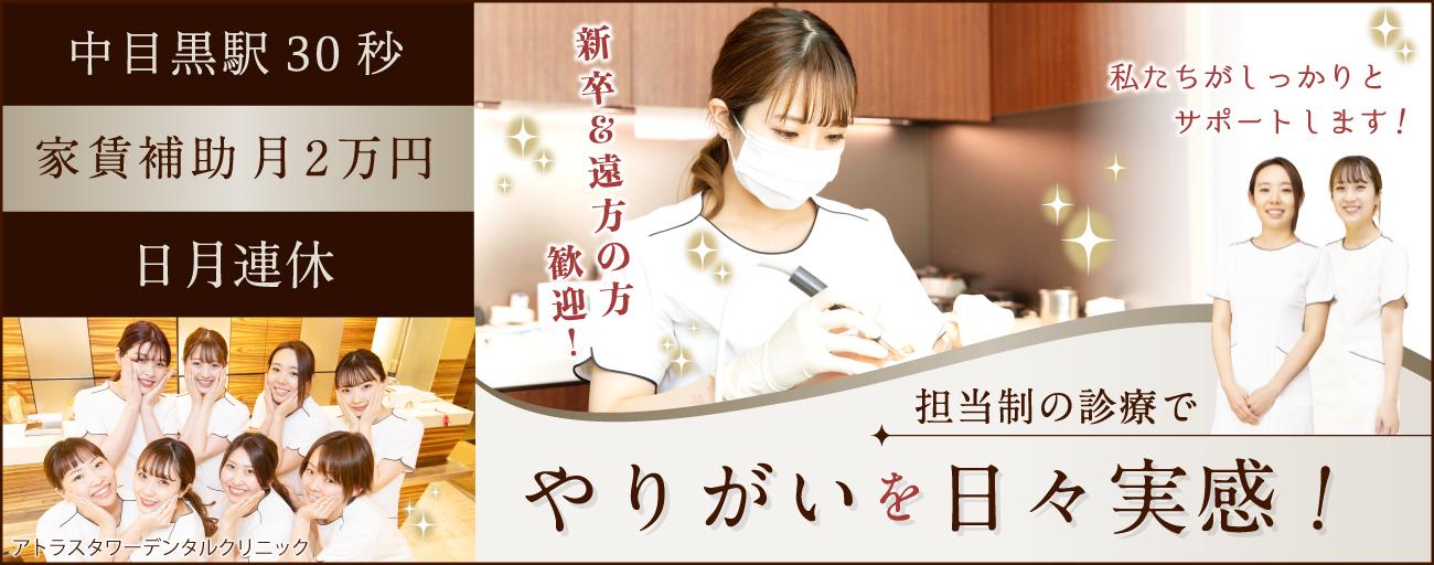医療法人社団 山手会 ①アトラスタワーデンタルクリニック/②アトラスタワーデンタルオフィス