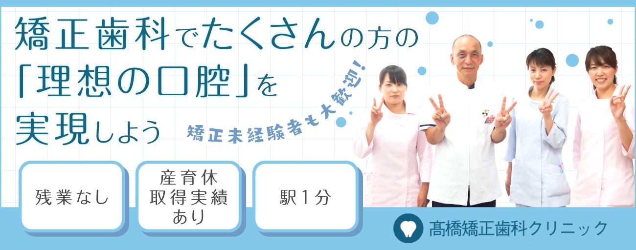 医療法人 髙橋矯正歯科クリニック