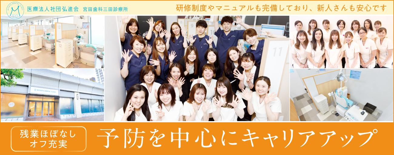 東京都の宮田歯科三田診療所
