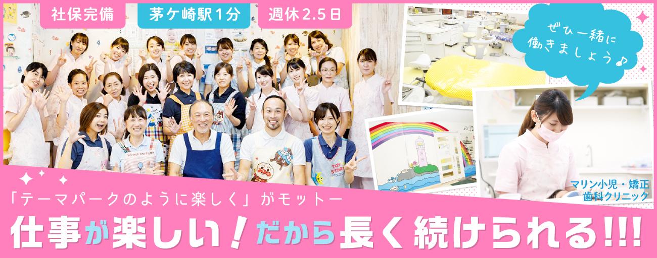 神奈川県のマリン小児歯科クリニック