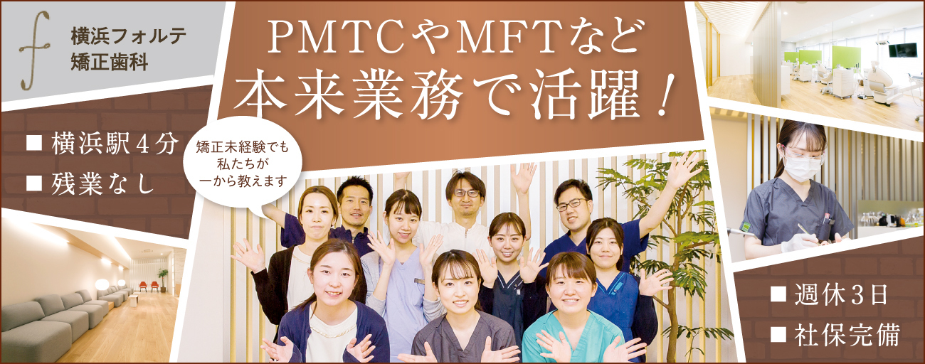 医療法人社団 孝世会 横浜フォルテ矯正歯科