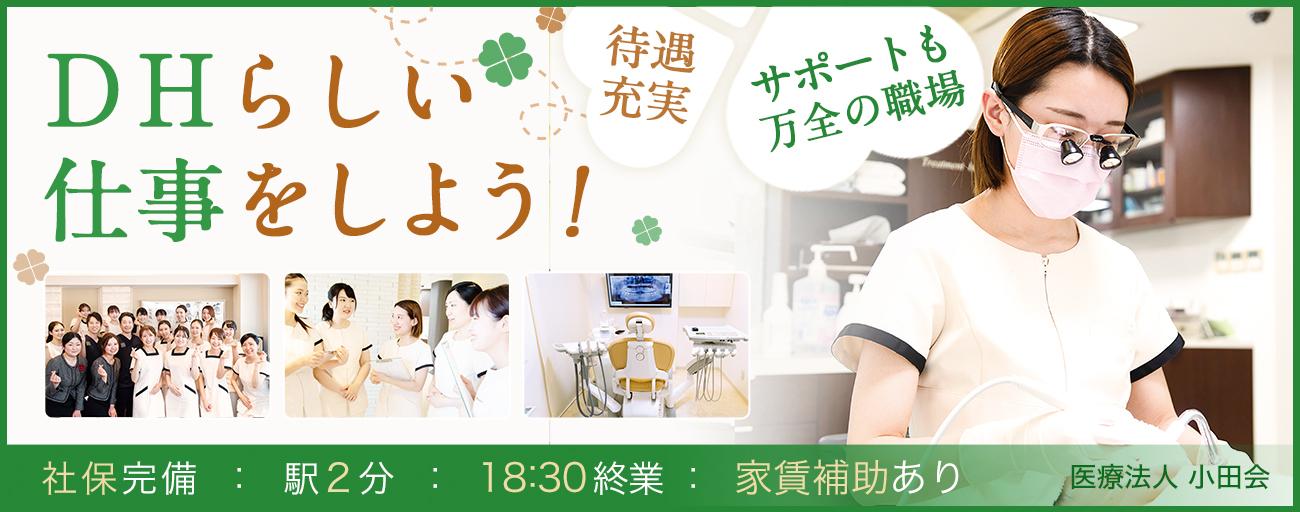 医療法人 小田会 おだデンタルクリニック