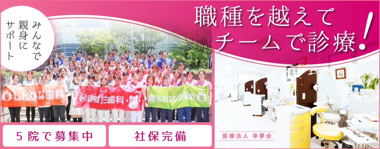 大阪府の(1)ますだ歯科または(2)きたはなだますだ歯科または(3)しんかな歯科または(4)なかもずデンタルプレシャス