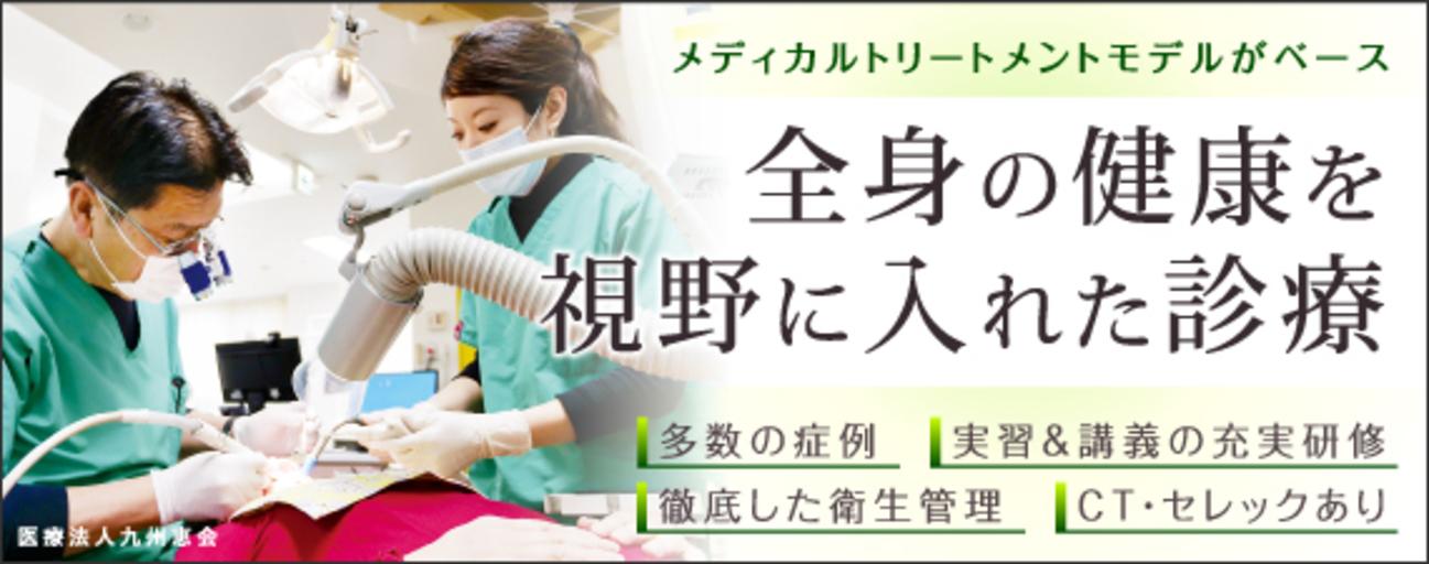 医療法人 九州恵会 ①上田歯科医院/②パークサイドデンタルクリニック