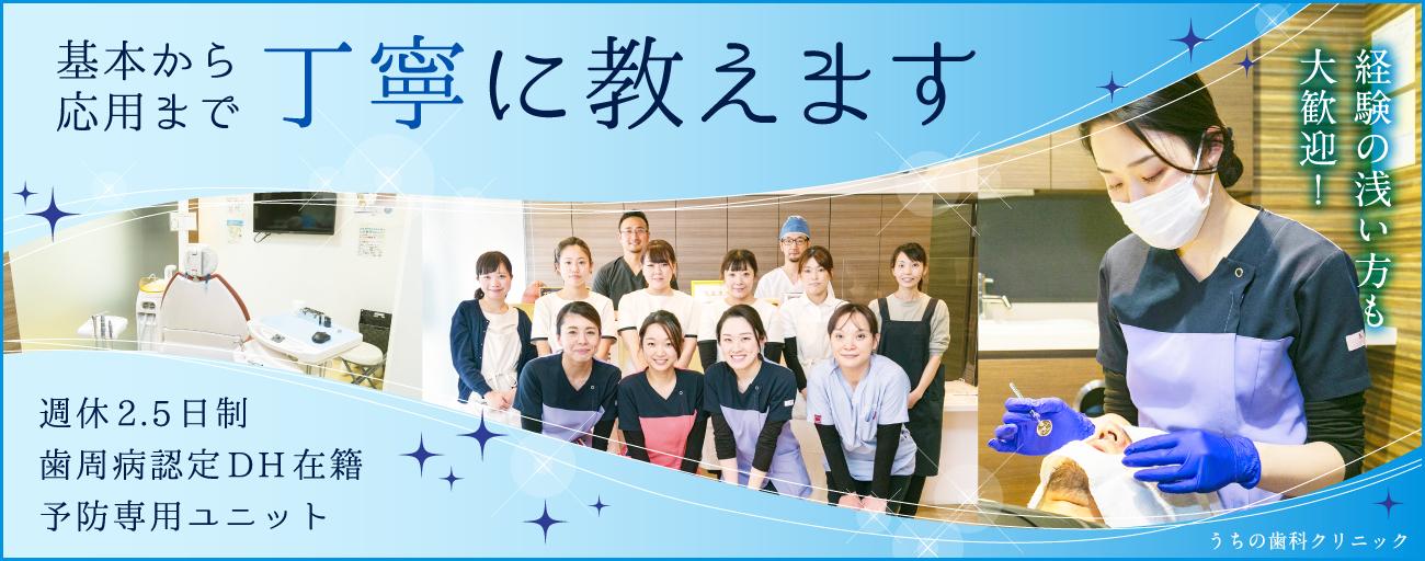 大阪府のうちの歯科クリニック