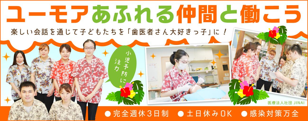 医療法人社団 JINAI ①西台仁愛歯科クリニック/②仁愛歯科クリニック