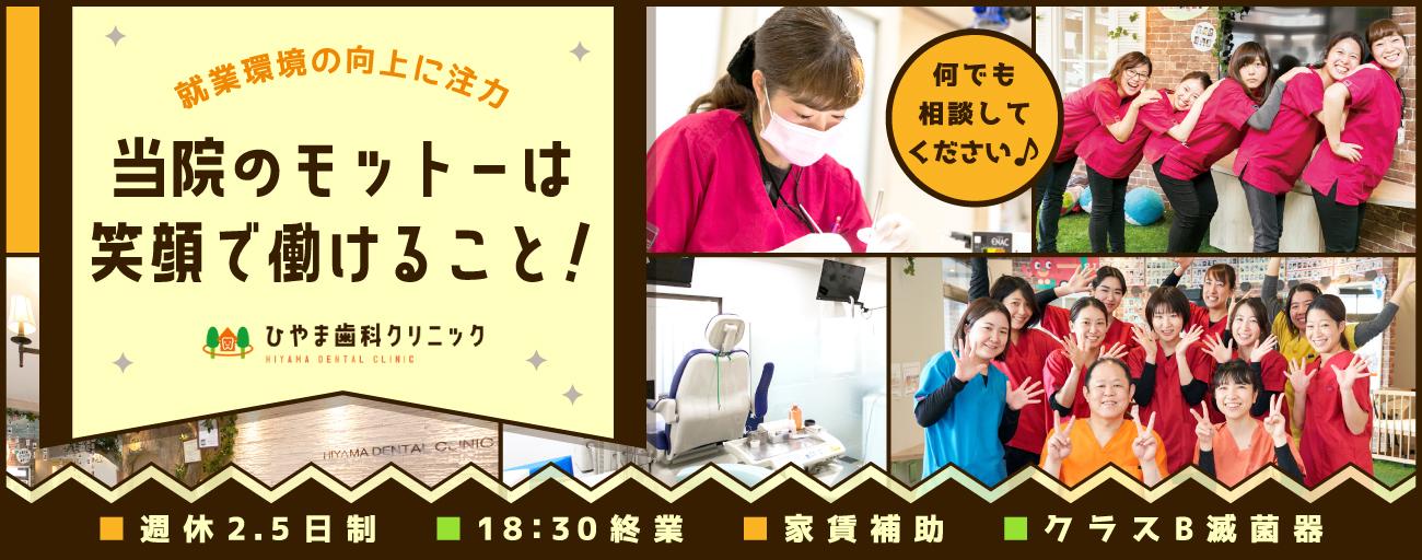 医療法人 HDC ひやま歯科クリニック