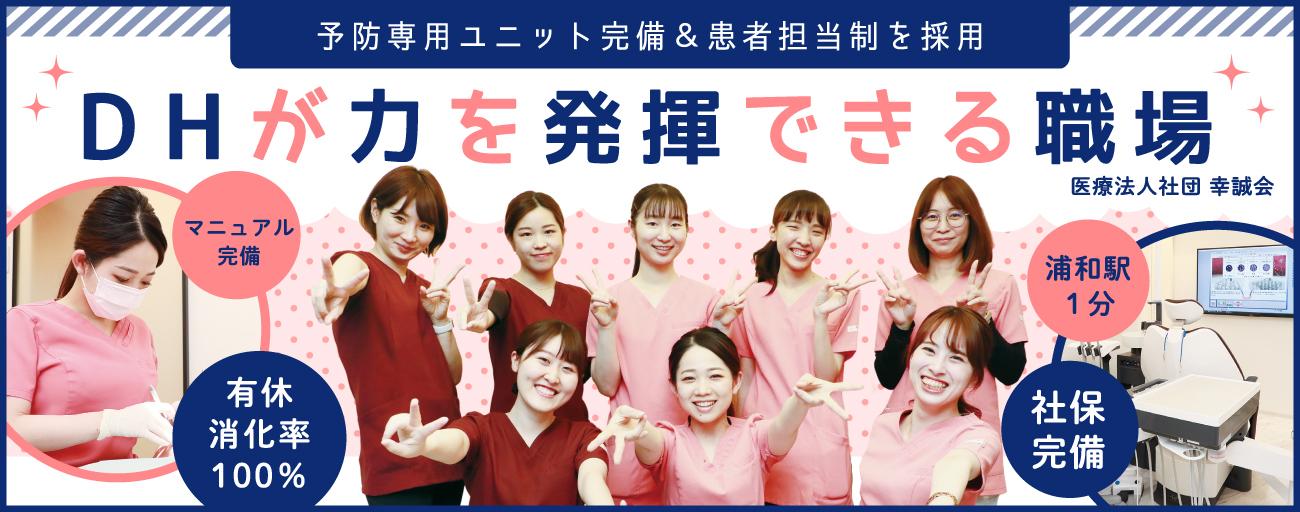 埼玉県のたぼ歯科医院