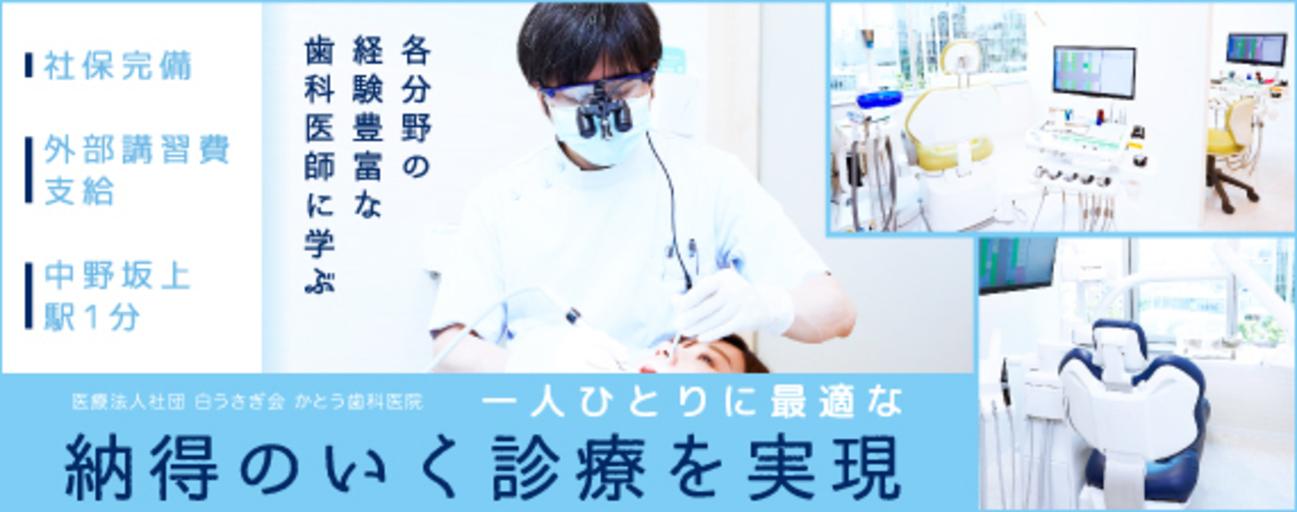 医療法人社団  白うさぎ会 かとう歯科医院