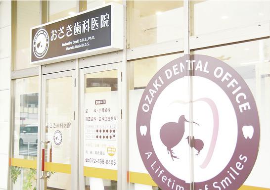 大阪府のおざき歯科医院の写真4