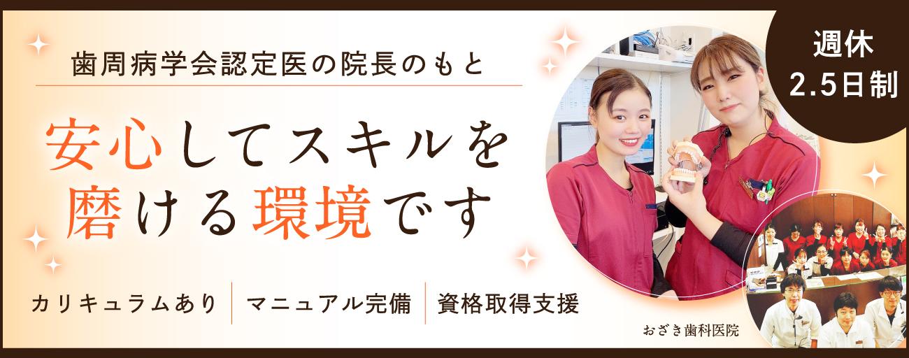 大阪府のおざき歯科医院