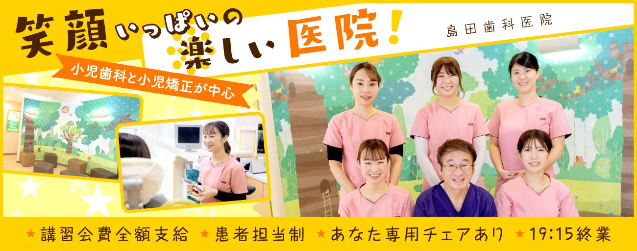 医療法人社団 島田歯列育形成会 島田歯科医院