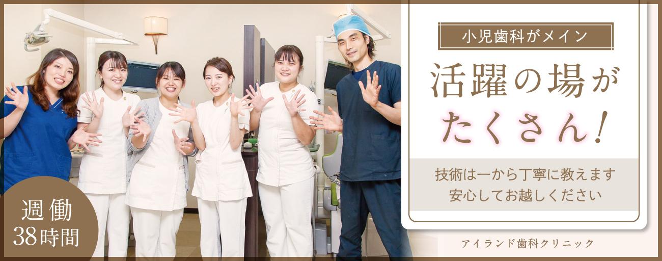 医療法人社団 賢新会 アイランド歯科クリニック