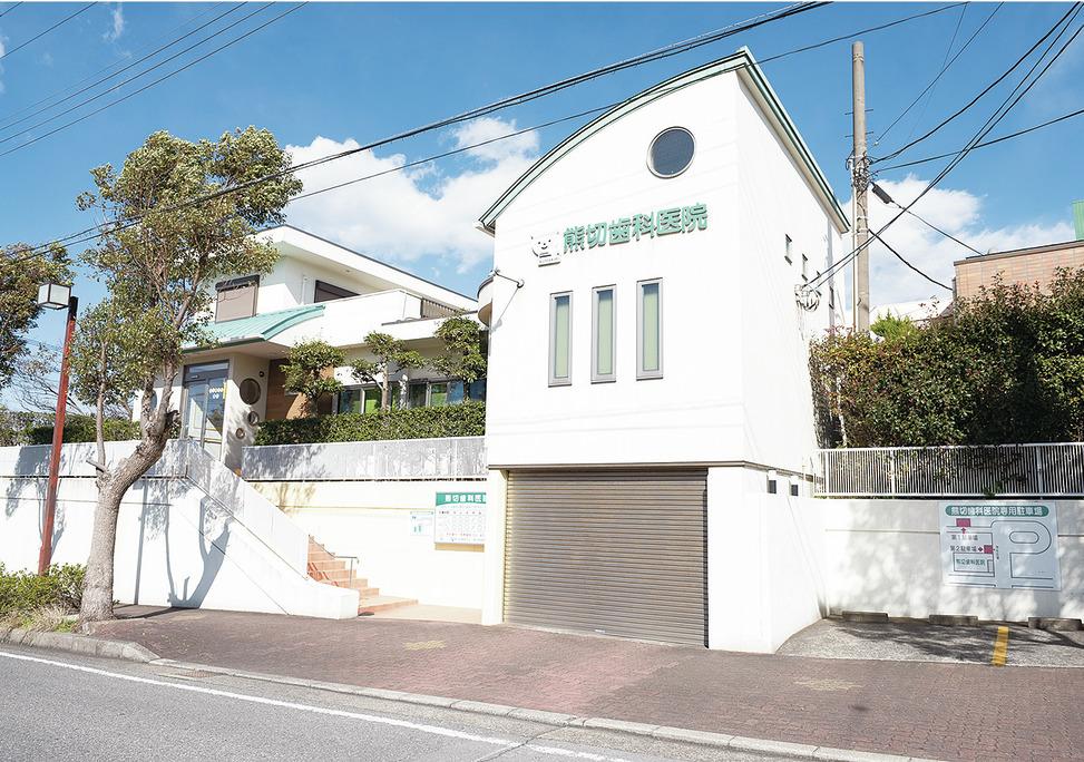 千葉県の熊切歯科医院の写真4