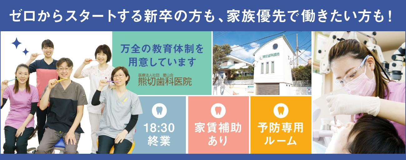 医療法人社団 慶山会 熊切歯科医院