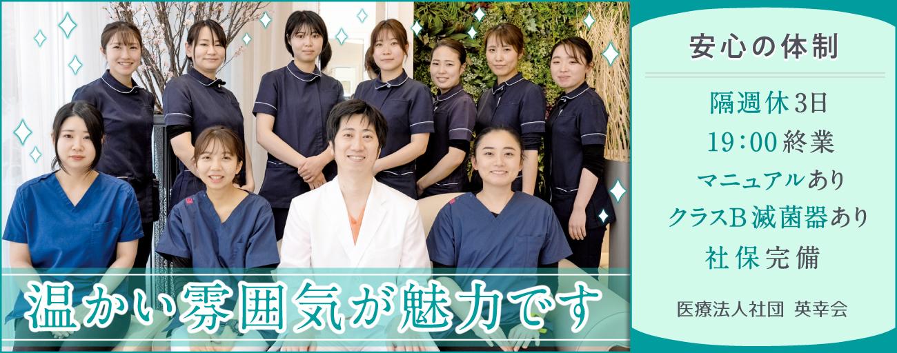 医療法人社団 英幸会 生田駅前歯科クリニック